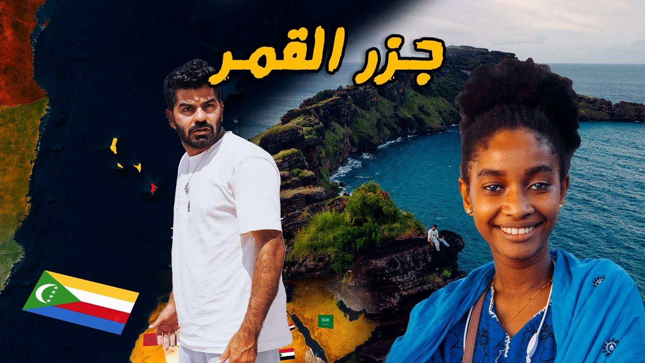 دول عربية منسية - جزر القمر 🇰🇲 Comoros