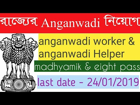 Anganwadi worker helper recruitment in #ICDS project Diamond