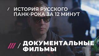 Дмитрий Спирин из «Тараканов». Большое интервью про панк-рок