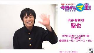 日程:2015/10/1(木)~10/12(月・祝) 全16公演 ※10月5日(月)休演日 劇場...