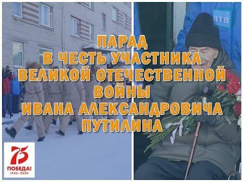 Парад в честь участника Великой Отечественной Войны Ивана Александровича Путилина
