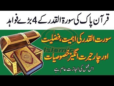 Surah Al Qadr Ke 4 Fazilat aur Fayde By Islamic Adab