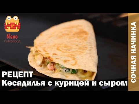 Рецепт кесадилья курицей сыром фото
