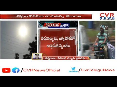తెలంగాణలో భానుడి భగ భగలు : Summer Effect : Heavy Temperature Increases In Telangana   CVR News