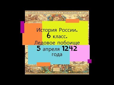 Ледовое побоище. 5 апреля 1242 года. история России. 6 класс.
