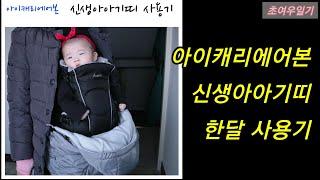 [광고]신생아아기띠 아이캐리에어본