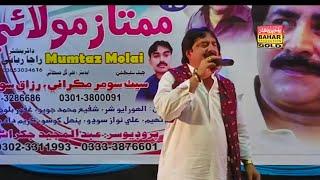 monkhay manhon mumtaz molai album 45 bahar gold production