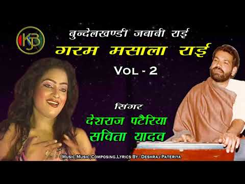 Gaon Ki Masala Rai  Vol 2 - Bundeli Folk Song - Deshraj Pateriya, Savita Yadav - Mp3 Audio Jukebox