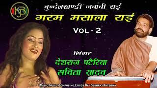 Gaon Ki Masala Rai  Vol 2 - Bundeli Folk Song - Deshraj Pateriya, Savita Yadav - Mp3 Audio Jukebox