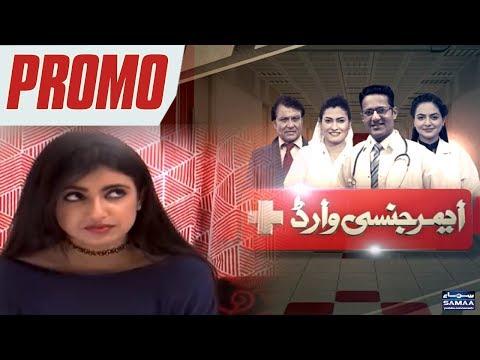 Ghar Se Farar Hone Ki Planning   Emergency Ward   SAMAA TV   PROMO