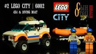 Видео обзор: Внедорожник и лодка для дайвинга | 4x4 & Diving boat | LEGO CITY | 60012(Привет парни и девчонки! Слегка не успел подготовить обзор, к четвергу, поэтому выкладываю в ночь с четверга..., 2014-05-30T00:41:19.000Z)