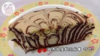哇!怎麼這麼好吃的 白蘭地 + 巧克力口味 斑馬紋蛋糕 築夢露 daBakery