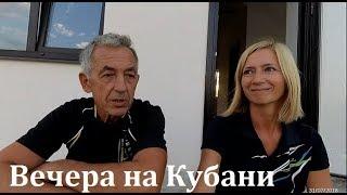 Будни станичников. 31.07.18. Гостагаевская. Анапа