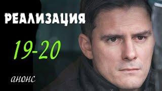 Реализация 19-20 серия   Русские сериалы 2019 - кр...