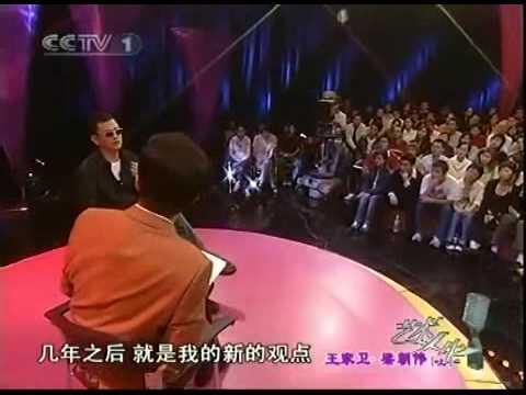 王家衛 - 藝術人生訪問 Wong Kar-Wai Interview 1/4
