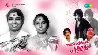 Manjil Virinja Pookal | Manjani Kombil (Pathos) song