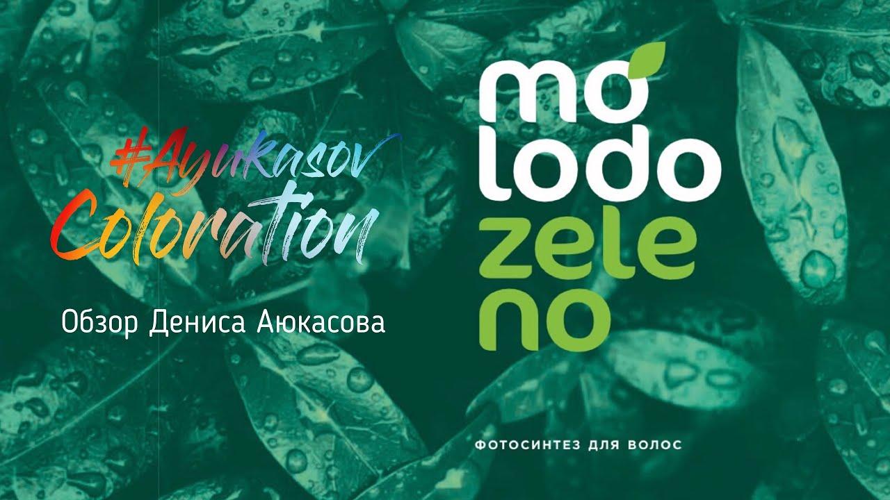 Molodo Zeleno ESTEL | Фотосинтез для волос | Обзор Дениса Аюкасова