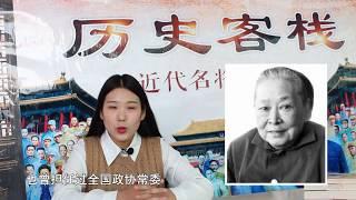 中国十大元帅中 他排最后一名 但他的家族成就比前九位都高   历史客栈 授权