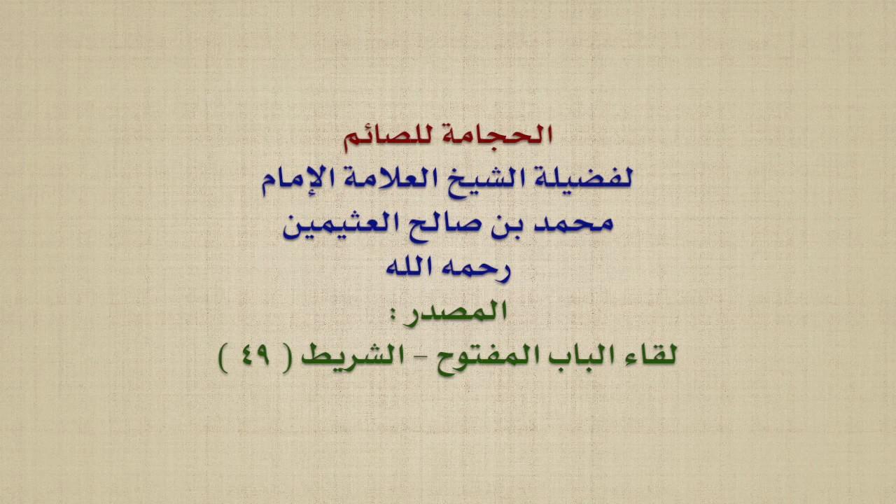 حكم الحجامة للصائم الشيخ ابن عثيمين رحمه الله Youtube