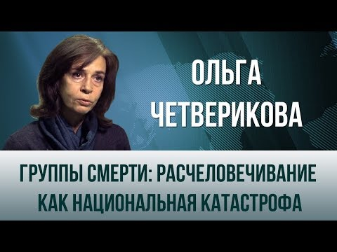 Доклад Ольги Четвериковой