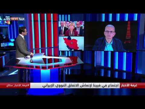 اجتماع في فيينا لإنعاش الاتفاق النووي الإيراني  - نشر قبل 9 ساعة