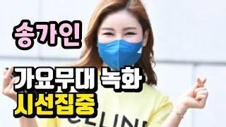 #송가인  가요무대 녹화, 카메라 세례, 시선집중  (…
