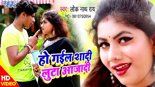 Loknath Rai #VIDEO - हो गईल शादी लुटा आजादी I Ho Gail Shadi Luta Aajadi I 2020 Bhojpuri Song
