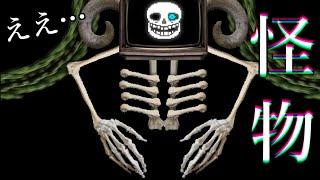 オメガサンズ怖いけどでも世の中一番怖いのは人間なんやなって… ▽Twitterもやってます【アイスルメ】 https://twitter.com/Ice_kage ▽実写サブチャンネル【れーぞーこ】 ...