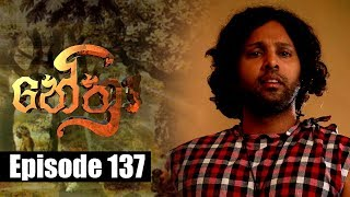 Nethra - නේත්‍රා Episode 137 | 28 - 09 - 2018 | SIYATHA TV Thumbnail