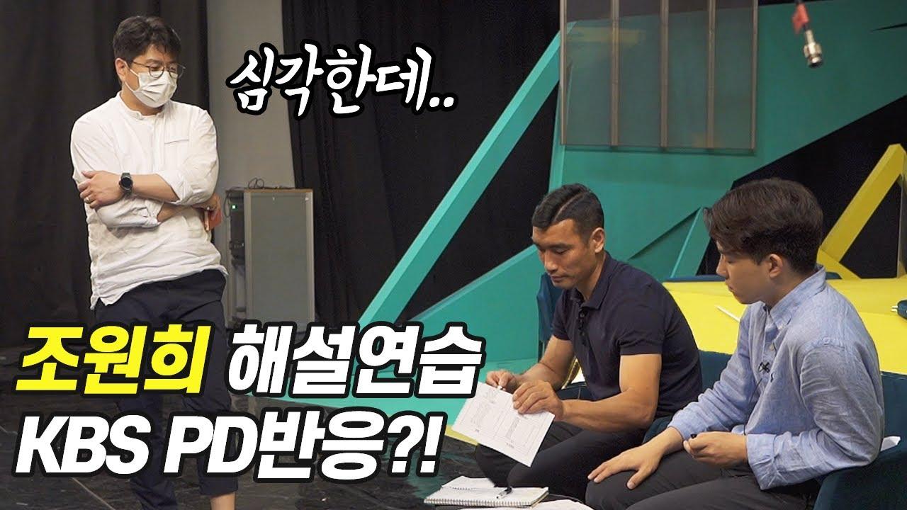 조원희 KBS 첫 해설연습 하자마자 짤릴 위기?!…(PD : 이거 큰일인데..)