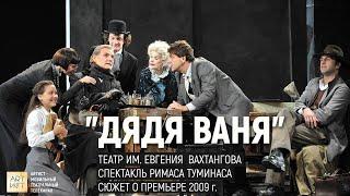 """""""Дядя Ваня"""" / Театр им. Вахтангова (2009)"""
