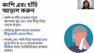 COVID-19 Information Series: When Sick – Bangla