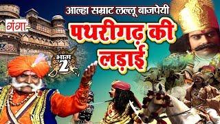 पथरीगढ़ की लड़ाई (भाग -2) - Pathrighar Ki Ladai - Lallu Bajpai Aalha | Bhojpuri Aalha 2017