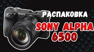 Розпакування Sony Alpha 6500: це вам не GH5