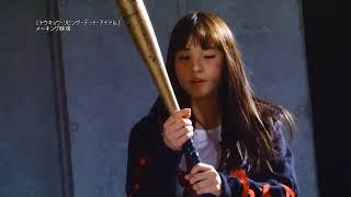 浅川梨奈(SUPER☆GiRLS)主演、アイドルとゾンビが合体し、パルクールな...