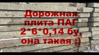 Дорожная плита ПАГ бу 2*6*0,14(, 2015-03-11T11:06:53.000Z)