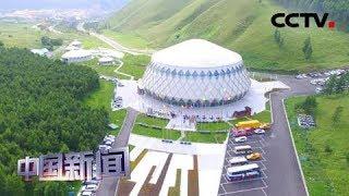 [中国新闻] 第二届阿尔山论坛开幕 | CCTV中文国际