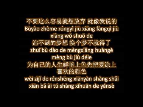 周杰伦 稻香 歌词+拼音 Jay Chou Fragrant Rice Lyrics+Pinyin