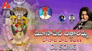 Latest Bonalu Song | Chittaramma Devotional Songs | Botla Botla Bonalatho | Amulya DJ Songs