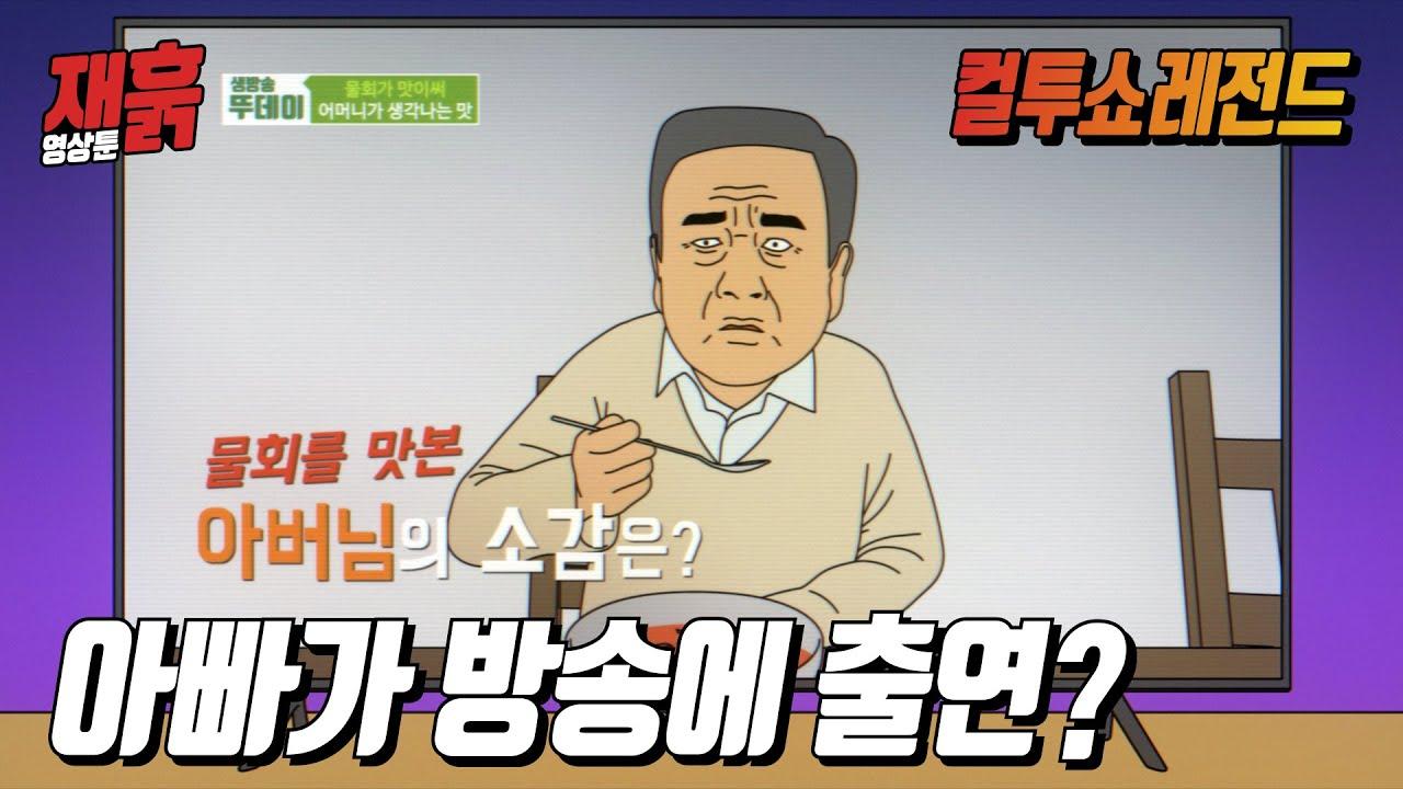 가족하고 물회 먹는데 아빠가 방송에 출연을?   컬투쇼 레전드 사연 영상툰