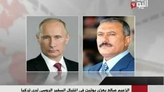 الزعيم يعزي الرئيس بوتين في اغتيال السفير الروسي لدى تركيا 20 - 12 - 2016