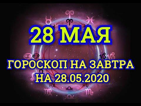 Гороскоп на завтра на 28.05.2020 | 28 Мая | Астрологический прогноз