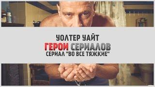 Герои сериалов - Уолтер Уайт - Во все тяжкие | LostFilm.TV