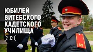 Юбилей Витебского кадетского училища (2021)