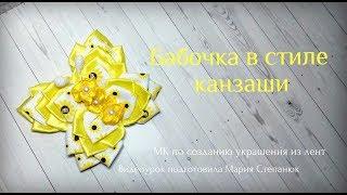 Бабочка в стиле канзаши. Kanzashi. butterfly made of ribbons.