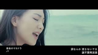 JY - 最後のサヨナラ