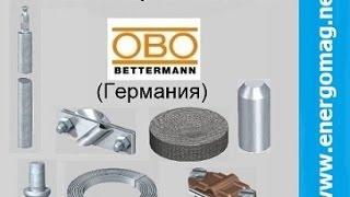 Молниезащита дома Obo Bettermann, внешняя и внутреняя, комплекты (044)362-92-50(, 2016-01-29T10:12:54.000Z)