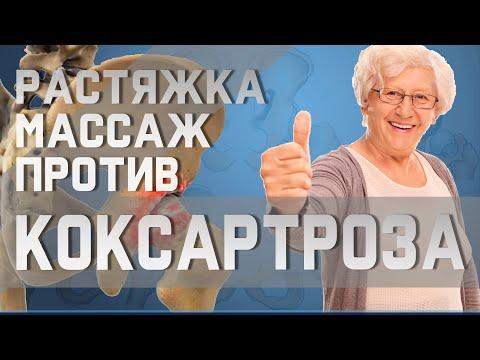Простой самомассаж и растяжка для здоровья тазобедренного сустава   Доктор Демченко