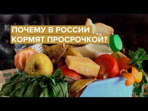 Почему в России кормят просрочкой?