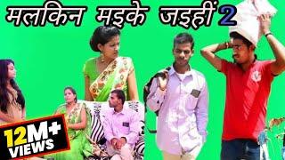 मलकिन मइके जइहीं पार्ट 2 / A film by Avinash Tiwari